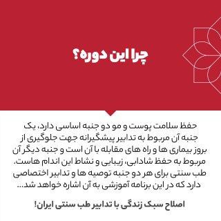 علت برگزاری وبینار حفظ سلامت پوست و مو از دیدگاه طب سنتی ایران