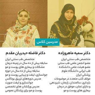 سوابق مدرسین وبینار حفظ سلامت پوست و مو از دیدگاه طب سنتی ایران
