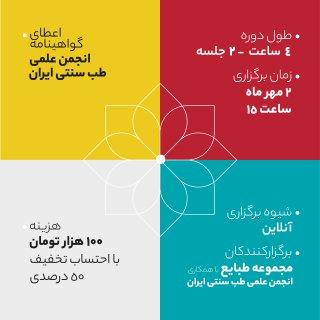 اطلاعات تکمیلی وبینار حفظ سلامت پوست و مو از دیدگاه طب سنتی ایران
