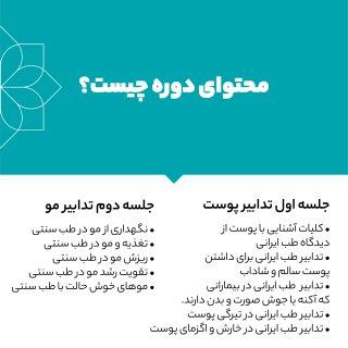 محتوای وبینار حفظ سلامت پوست و مو از دیدگاه طب سنتی ایران