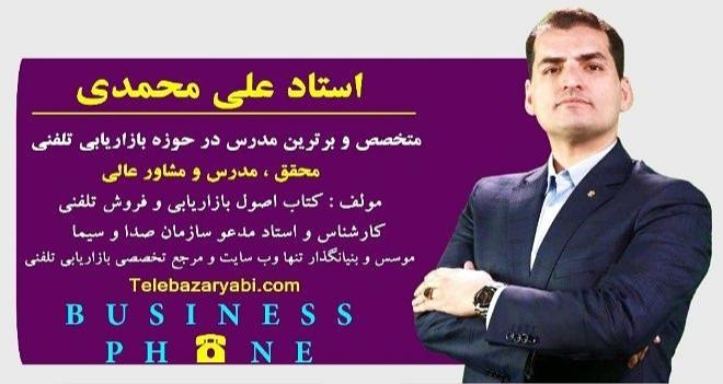 استاد علی محمدی
