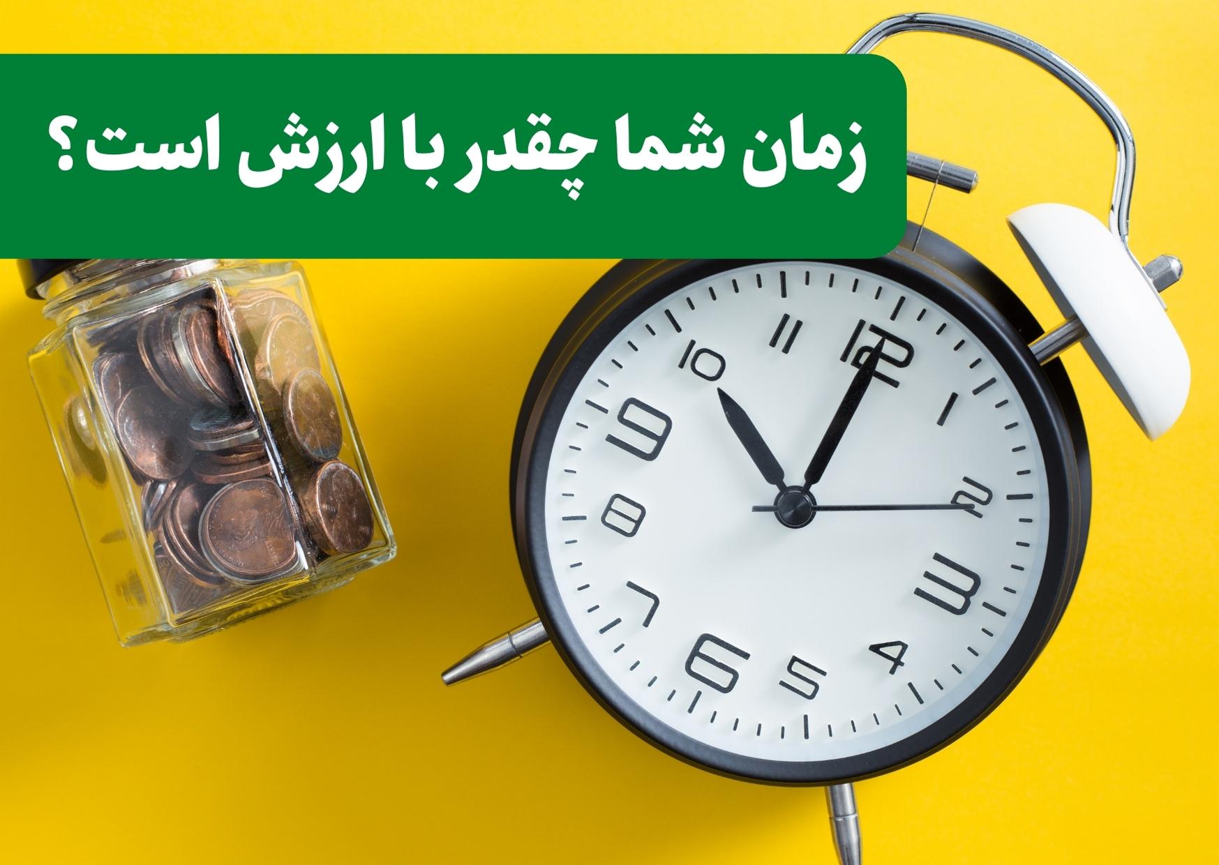 زمان شما چقدر با ارزش است؟