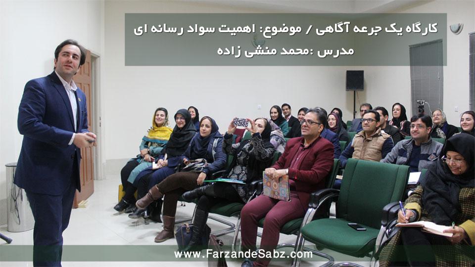 محمد منشی زاده مدرس سواد رسانه ای