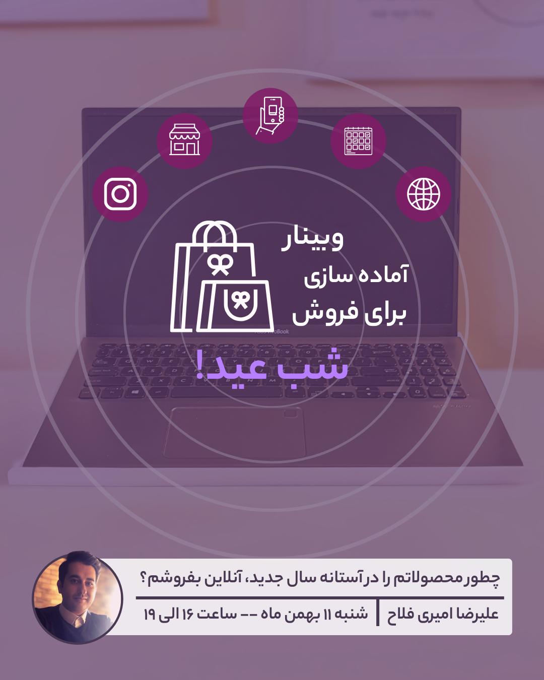 علیرضا امیری فلاح - متخصص دیجیتال برندینگ - سمینار فروش محصولات شب عید - اسفند 99
