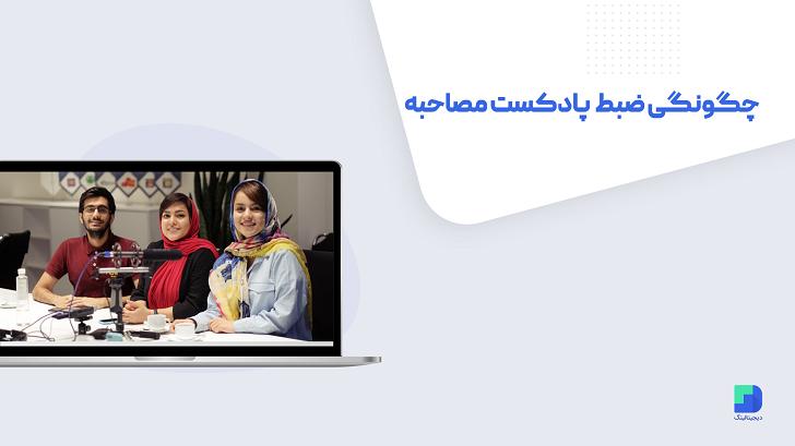 مصاحبه با مهسا رحیمی