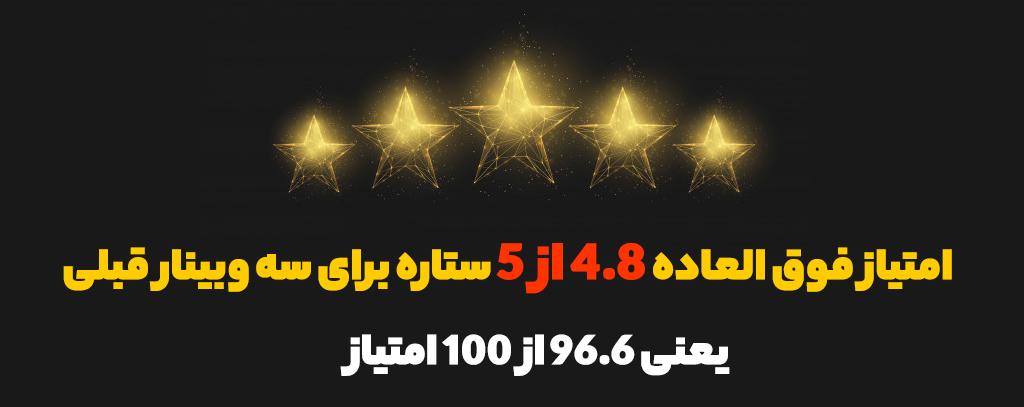 امتیاز وبینارهای قبلی محمد همتی