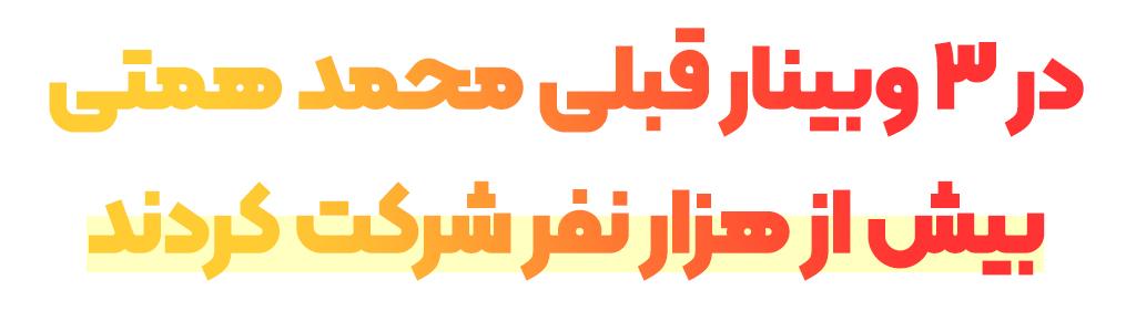 تعداد شرکت کنندهای وبینار های محمد همتی