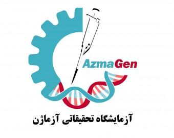 آزمایشگاه تحقیقاتی آزما ژن