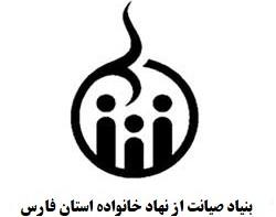 مرکز صیانت از نهاد خانواده استان فارس
