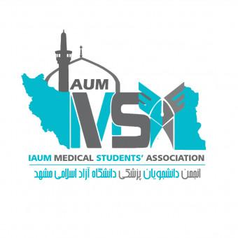 انجمن علمی دانشجویان پزشکی دانشگاه آزاد اسلامی مشهد