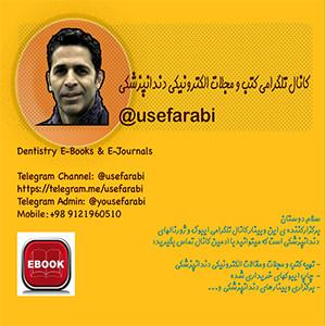 کانال تلگرامی کتب و مجلات دندانپزشکی (usefarabi@)