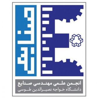 انجمن مهندسی صنایع دانشگاه صنعتی خواجه نصیرالدین طوسی
