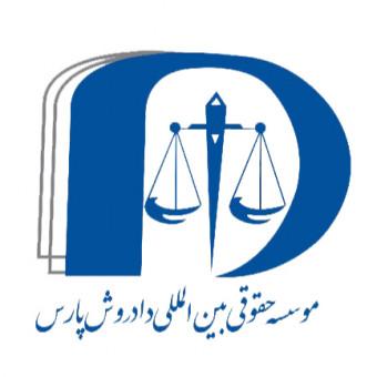 موسسه حقوقی بینالمللی دادروش پارس