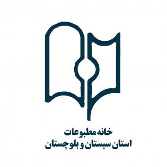خانه مطبوعات استان سیستان و بلوچستان