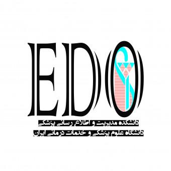 کمیته توانمندسازی دفتر EDO دانشکده مدیریت و اطلاع رسانی پزشکی