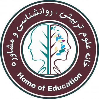 خانه علوم تربیتی، مشاوره و روانشناسی مشهد