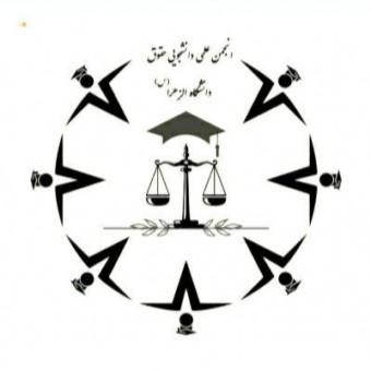 انجمن علمی حقوق دانشگاه الزهرا (ُس)