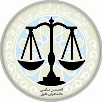 انجمن علمی حقوق دانشگاه امام صادق (ع)