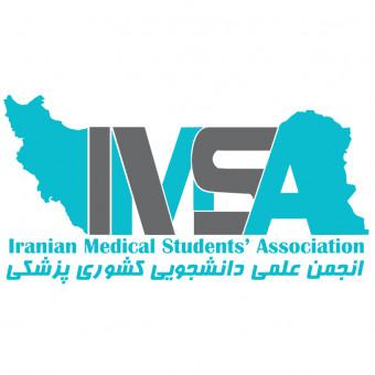 انجمن علمی دانشجویی پزشکی ایران