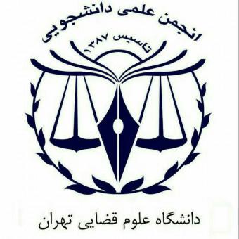 انجمن علمی حقوق دانشگاه علوم قضایی