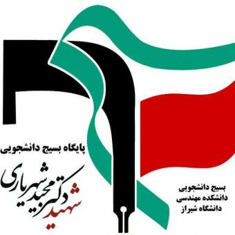 پایگاه بسیج دانشجویی شهید شهریاری