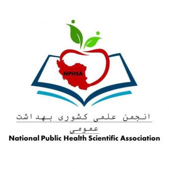 انجمن علمی کشوری بهداشت عمومی