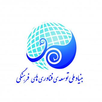بنیاد ملی توسعه فناوریهای فرهنگی