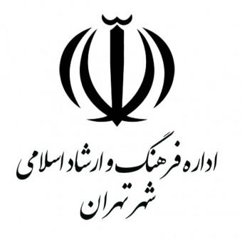 اداره فرهنگ و ارشاد اسلامی تهران
