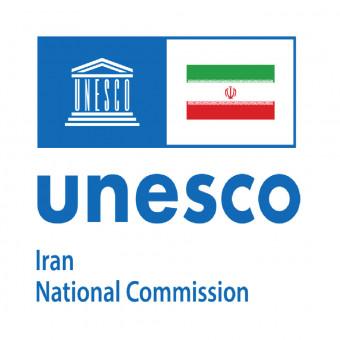 کمیسیون ملی یونسکو_ایران