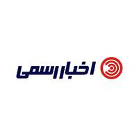اخبار رسمی (www.akhbarrasmi.com)