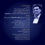 دکتر غلامرضا عابدینی