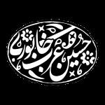 حسین عرب خابوری