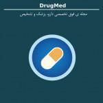 بورد متخصصین مجله ی فوق تخصصی دارو، پزشکی و تشخیص