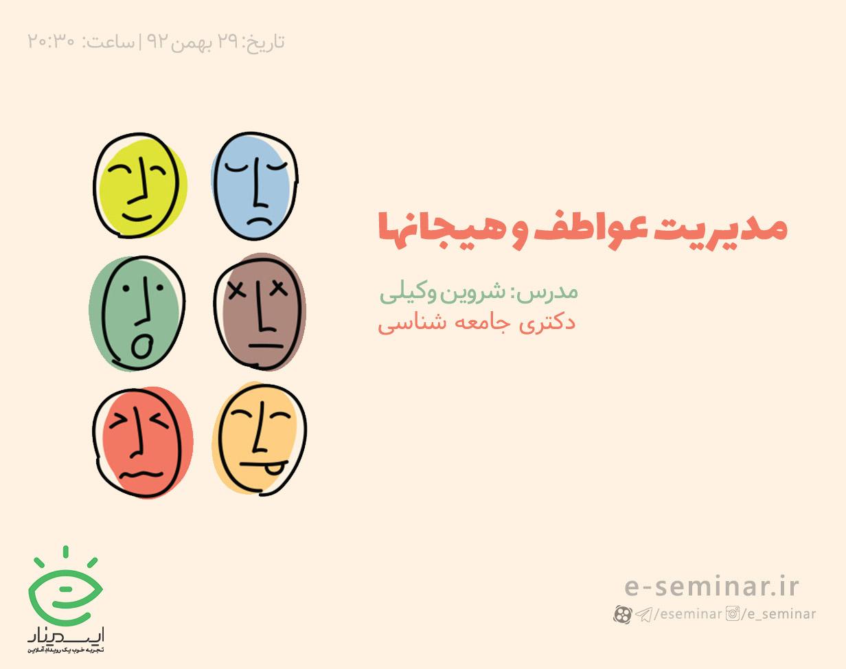 وبینار مدیریت عواطف و هیجانها