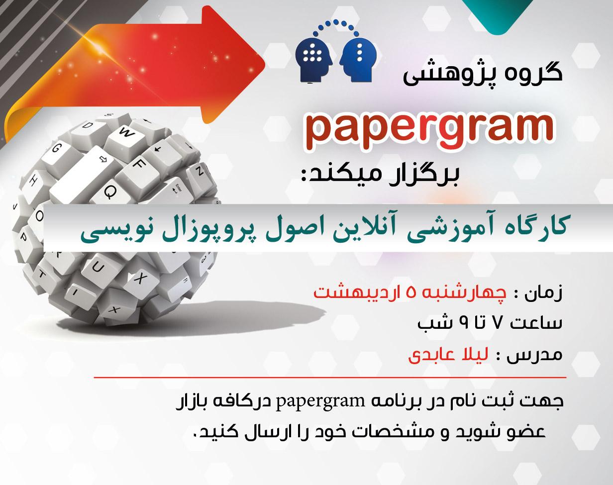 وبینار آموزش پروپوزال نویسی