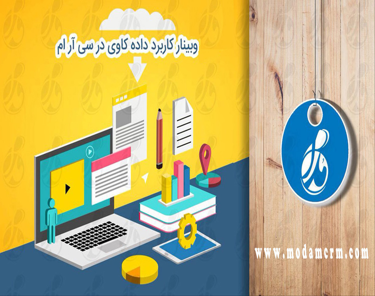 وبینار رایگان کاربرد داده کاوی در مدیریت ارتباط با مشتری