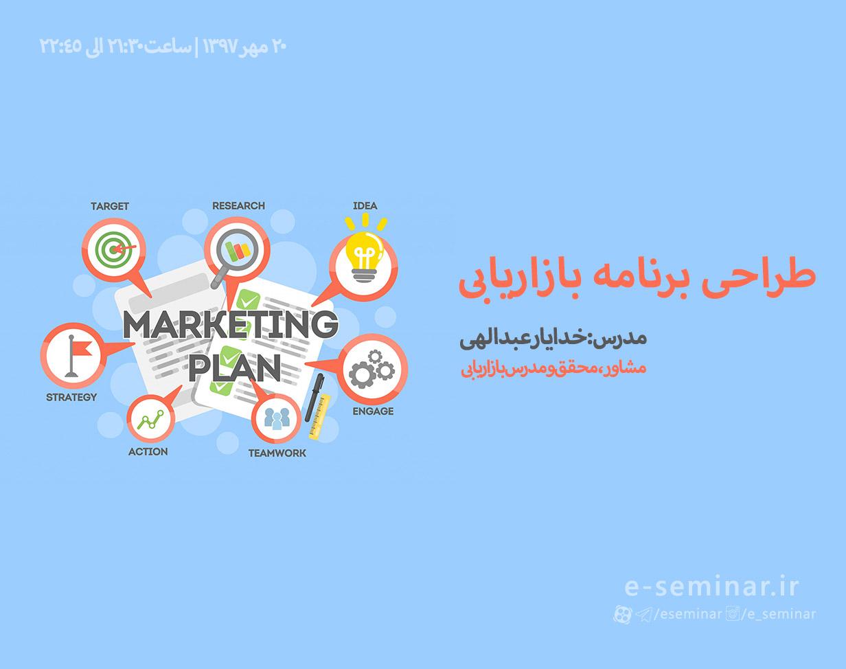 وبینار طراحی برنامه بازاریابی