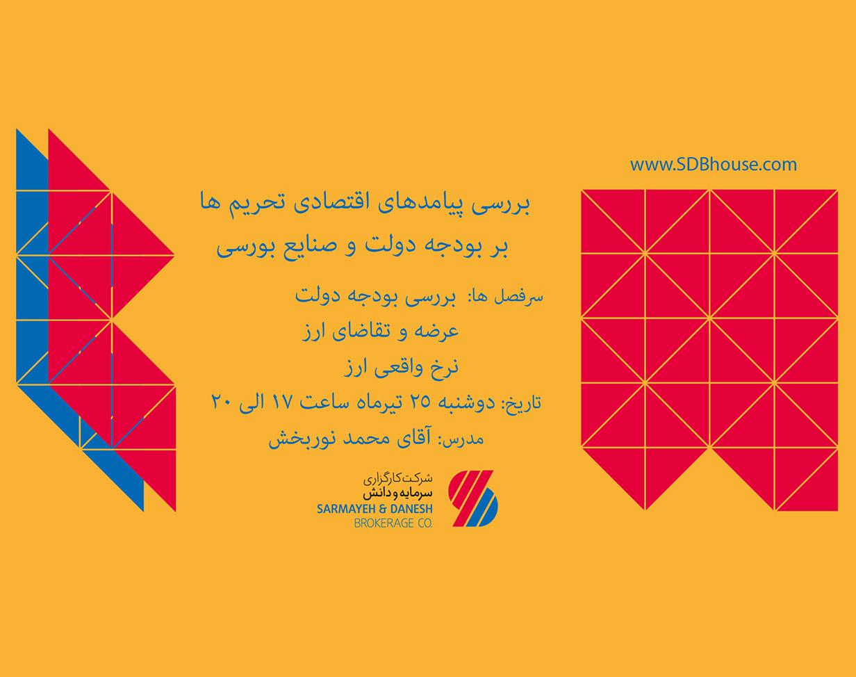 وبینار رایگان بررسی پیامدهای اقتصادی تحریم ها بر بودجه دولت و صنایع بورسی