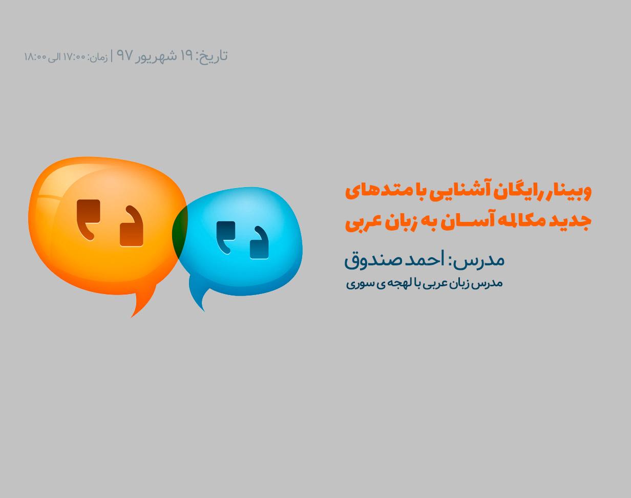 وبینار رایگان آشنایی با متدهای جدید مکالمه آسان به زبان عربی