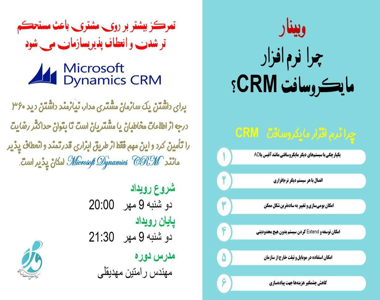 وبینار رایگان چرا نرم افزار مایکروسافت CRM؟