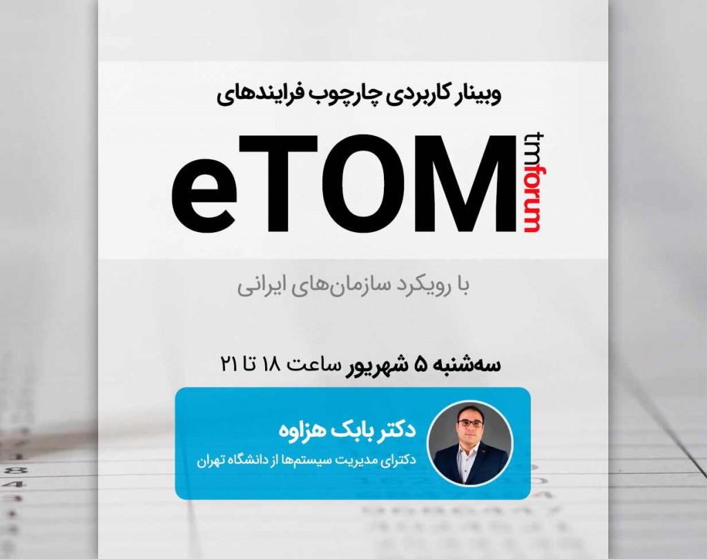 وبینار کاربردی چارچوب فرایندهای eTOM