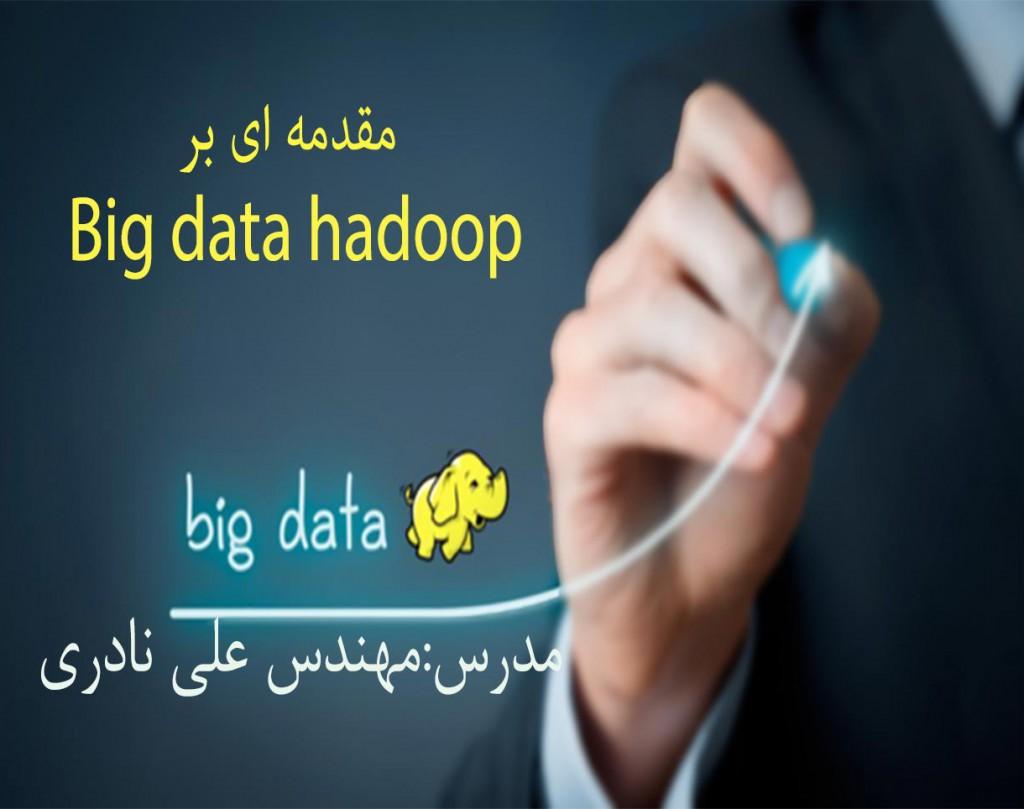 وبینار مقدمه ای بر Big data Hadoop