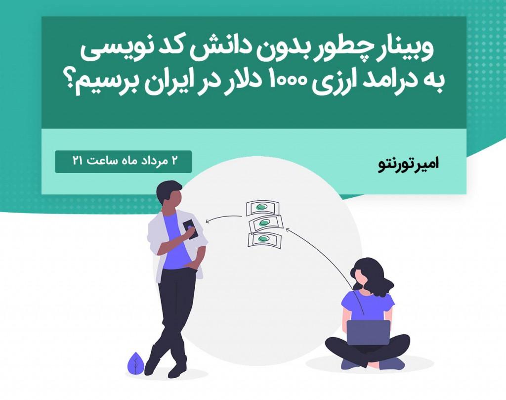 وبینار چطور بدون دانش کد نویسی به درامد ارزی ۱۰۰۰ دلار در ایران برسیم؟