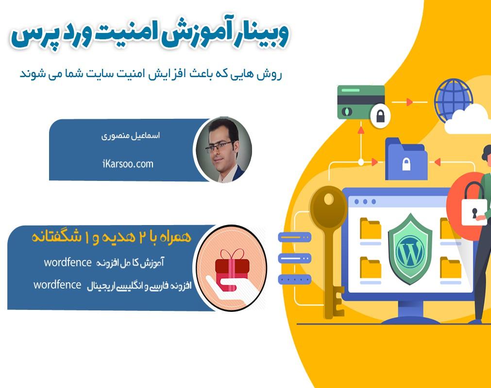 وبینار آموزش امنیت وردپرس