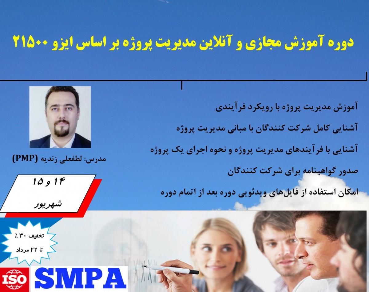 دوره آنلاین آموزشی مدیریت پروژه بر اساس ایزو 21500 ویرایش 2012