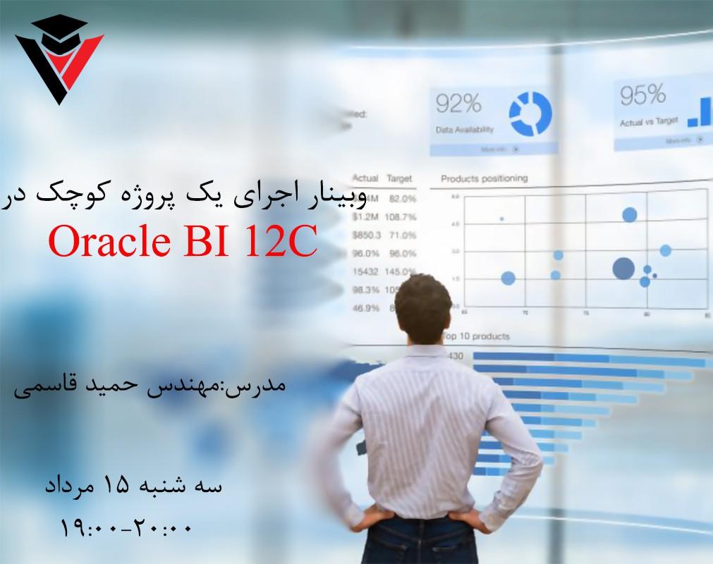 وبینار اجرای یک پروژه کوچک در Oracle BI 12C