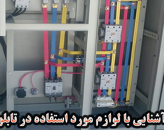 کارگاه آنلاین آشنایی با لوازم مورد استفاده در تابلو برق