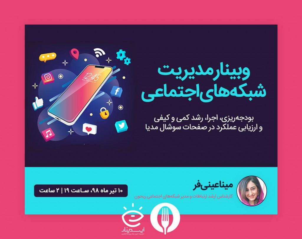 وبینار مدیریت شبکههای اجتماعی
