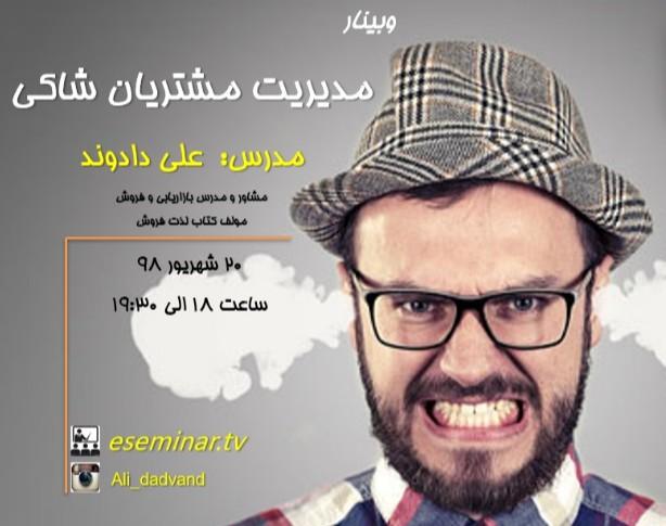 وبینار مدیریت مشتریان شاکی