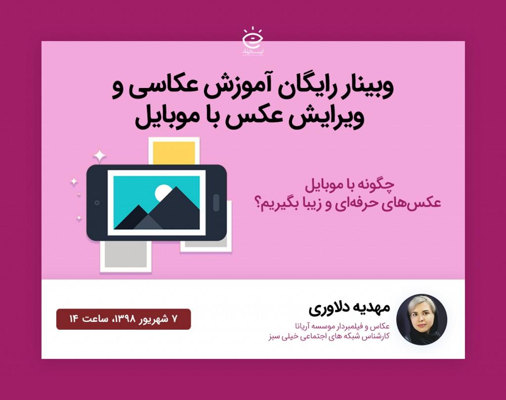 وبینار آموزش عکاسی و ویرایش عکس با موبایل